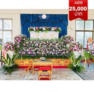 ดอกไม้หน้าศพ033
